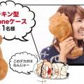 KFC offre à ses clients japonais des cadeaux insolites